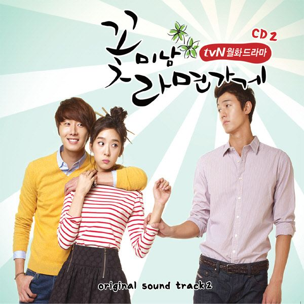 [Single] C Real & Shayne   Flower Boys Ramyun Shop CD Part.2